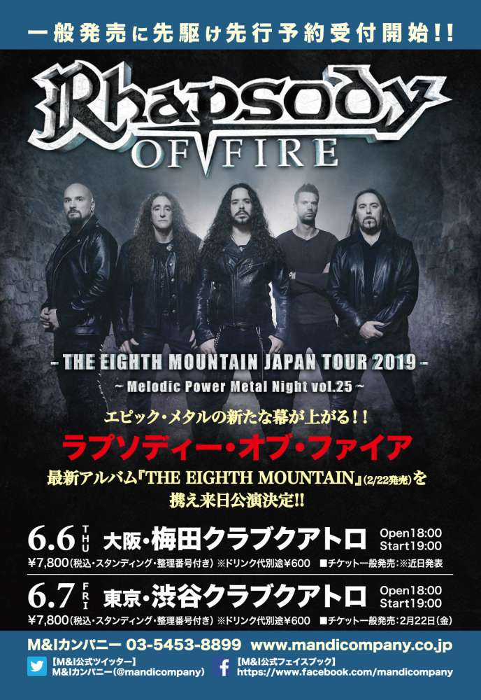 Rhapsody of Fire Japan Tour 2019
