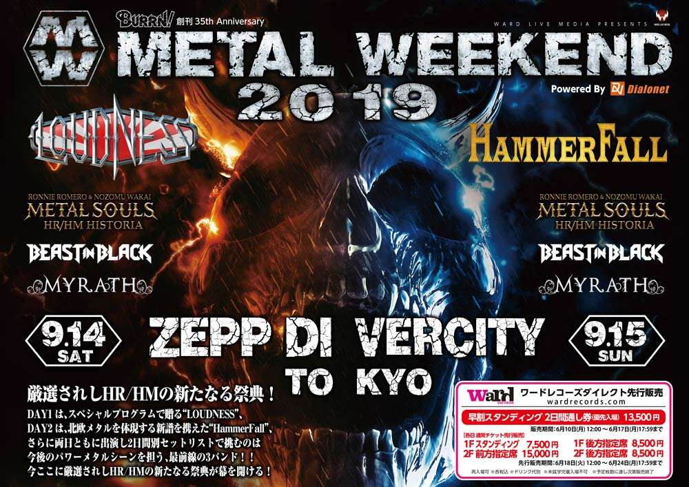 Hammerfall @ Metal Weekend, Japan